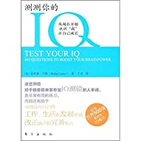 测测你的IQ