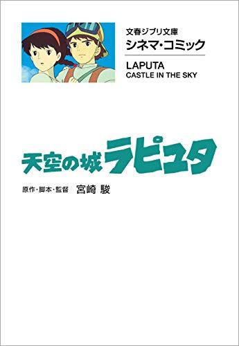 文春ジブリ文庫 シネマコミック 天空の城ラピュタ (文春文庫)