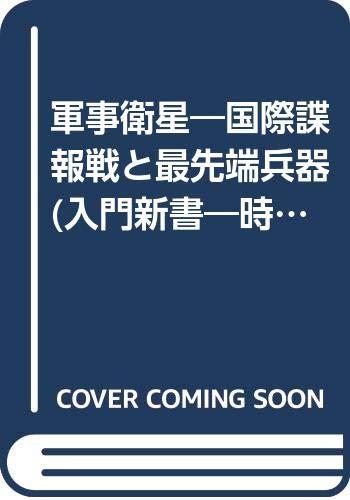 軍事衛星―国際諜報戦と最先端兵器 (入門新書―時事問題解説)の詳細を見る