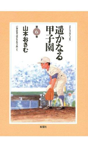 遥かなる甲子園 : 6 (アクションコミックス)