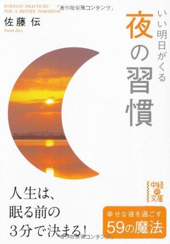 いい明日がくる 夜の習慣 (中経の文庫)