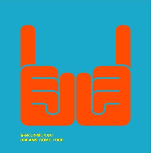 きみにしか聞こえない(2007年夏期限定盤)(DVD付)