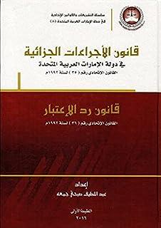 قانون الاجراءات الجزائية في دولة الامارات ط1-2016
