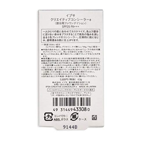 IPSA(イプサ)クリエイティブコンシーラーe4.5g