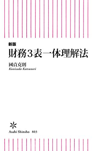 新版 財務3表一体理解法 (朝日新書)