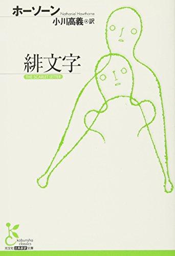 緋文字 (光文社古典新訳文庫)