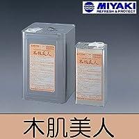 ミヤキ 木肌美人 [4L] 株式会社ミヤキ・白木・新築・保護・汚れ