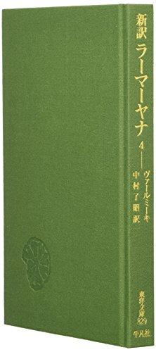 新訳ラーマーヤナ 4 (東洋文庫 829)