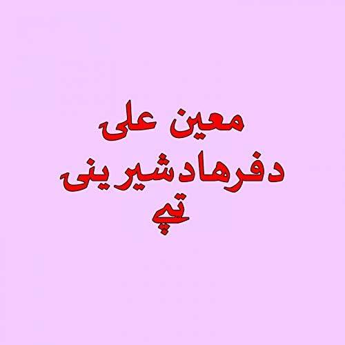 Moin Ali, Farhad