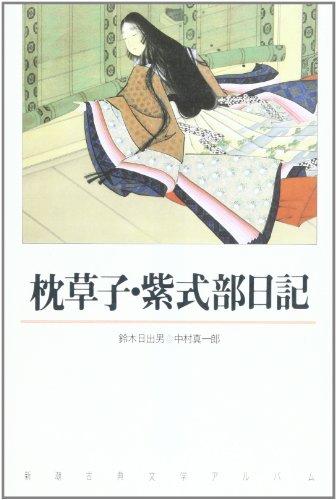 枕草子・紫式部日記 (新潮古典文学アルバム)の詳細を見る