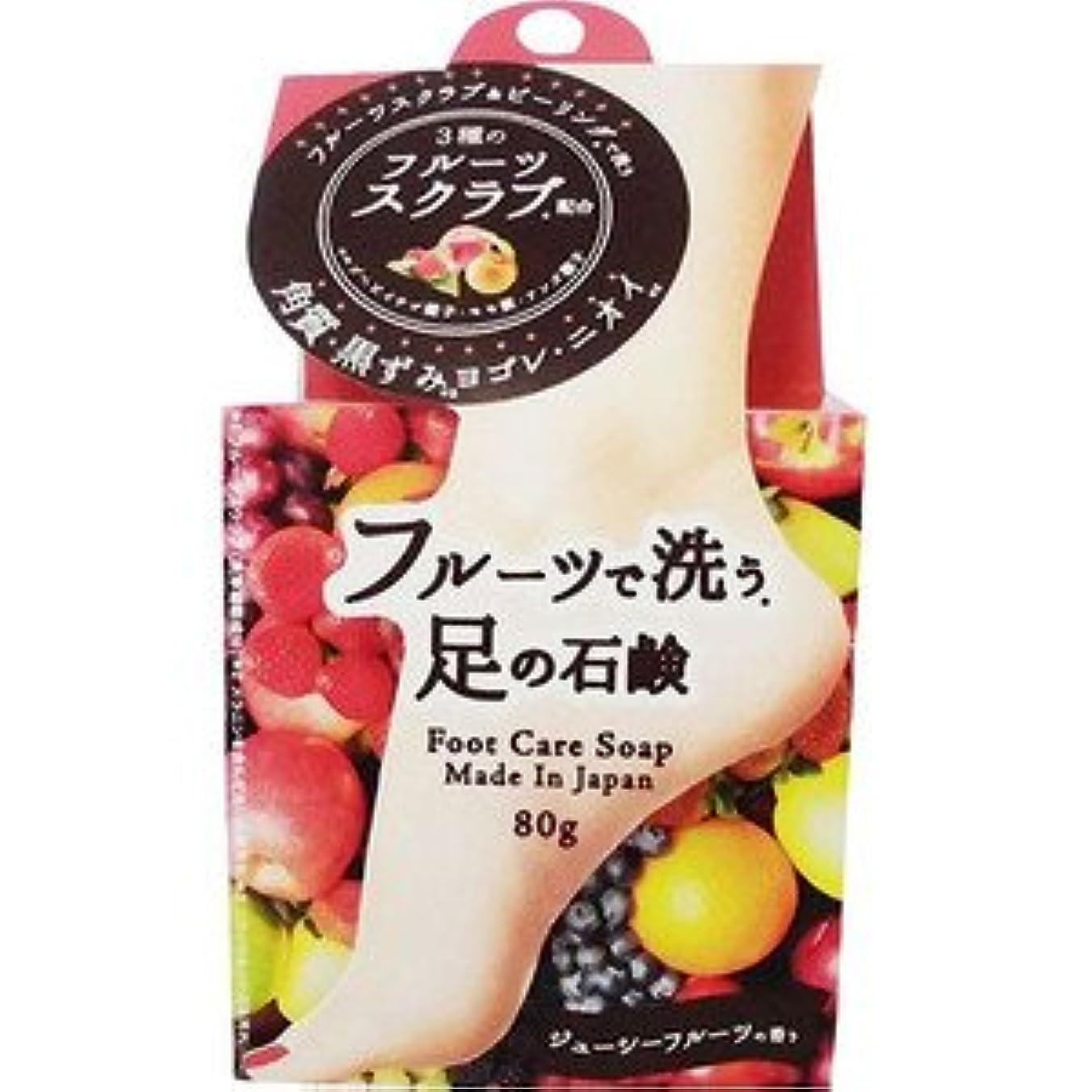 詩司教小麦粉(ペリカン石鹸)フルーツで洗う足の石鹸 ジューシーフルーツの香り 80g(お買い得3個セット)