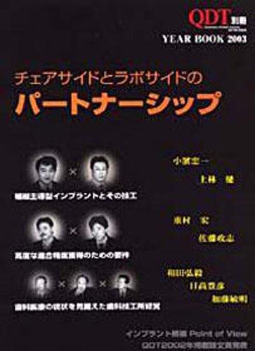 QDT YEAR BOOK〈2003〉チェアサイドとラボサイドのパートナーシップの詳細を見る