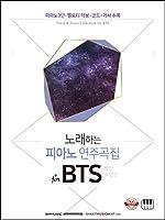【韓国楽譜集】Vocal & Piano Collection for BTS 防弾少年団 楽譜 ピアノ