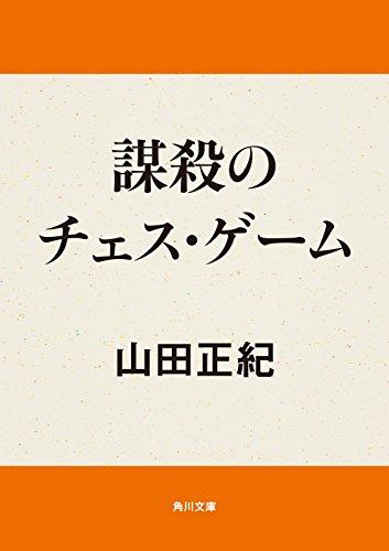 謀殺のチェス・ゲーム (角川文庫)
