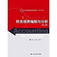 Financial statements and analysis (Second Edition) (21 Century High-quality teaching materials accounting continuing education series)(Chinese Edition)