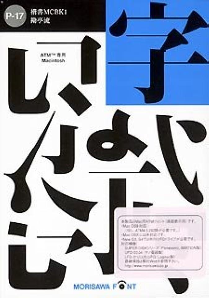 ジュニア国歌富豪NewCIDパックフォントパッケージ Pack 17 楷書 MCBK1/勘亭流 2書体パック ATM専用
