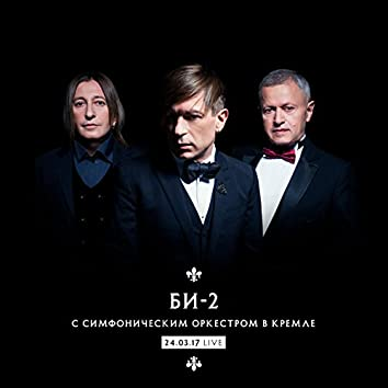 Концерт в Кремле (Live)