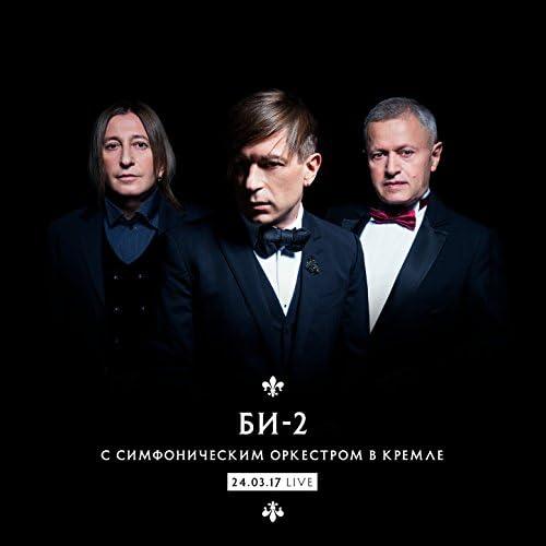 Би-2 feat. Симфонический оркестр Москвы «Русская филармония»