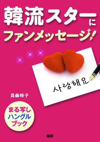 韓流スターにファンメッセージ!  まる写しハングルブック