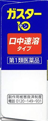【第1類医薬品】ガスター10S錠12錠※セルフメディケーション税制対象商品