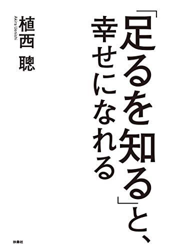 「足るを知る」と、幸せになれる (扶桑社BOOKS)