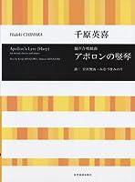 混声合唱組曲 アポロンの竪琴/千原英喜