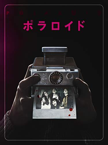ポラロイド(字幕版)
