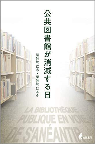 公共図書館が消滅する日