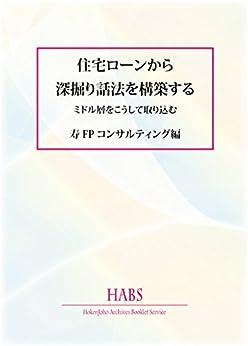 [寿FPコンサルティング, 高橋成壽]の住宅ローンから深掘り話法を構築する e-HABS