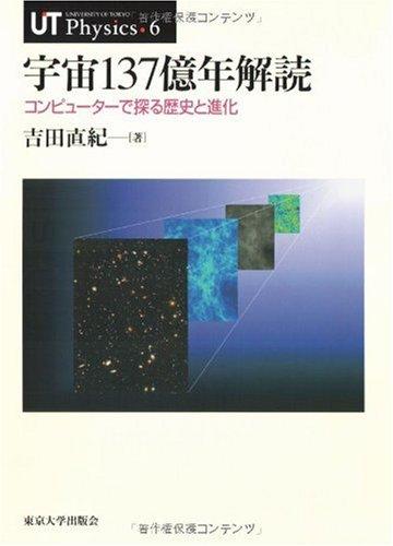 宇宙137億年解読―コンピューターで探る歴史と進化 (UT Physics 6)