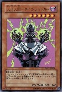Yu-Gi-Oh card Android - Psycho Shocker YAP1-JP008UR_WK