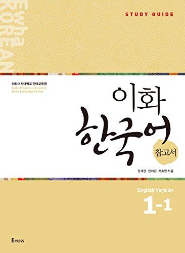 EWHA Korean Study Guide English Ver 1-1 Korean Language Book Conversation