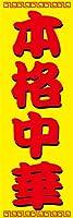 『60cm×180cm(ほつれ防止加工)』お店やイベントに! のぼり のぼり旗 本格中華(黄色)