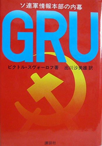 GRU―ソ連軍情報本部の内幕