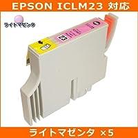 エプソン(EPSON)対応 ICLM23 互換インクカートリッジ ライトマゼンタ【5セット】JISSO-MARTオリジナル互換インク