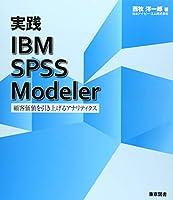 実践 IBM SPSS Modeler―顧客価値を引き上げるアナリティクス―