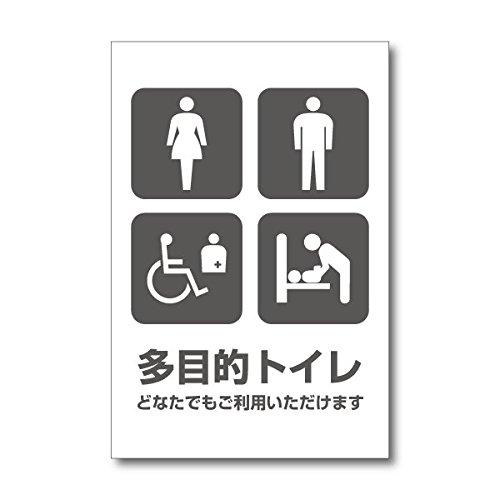 多目的トイレ ステッカー トイレの注意標識 20×30cm WS-W004