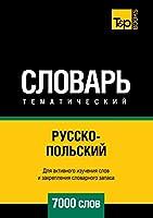 Русско-польский тематический словарь 7000 сл&#