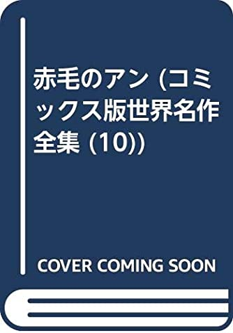 赤毛のアン (コミックス版世界名作全集 (10))