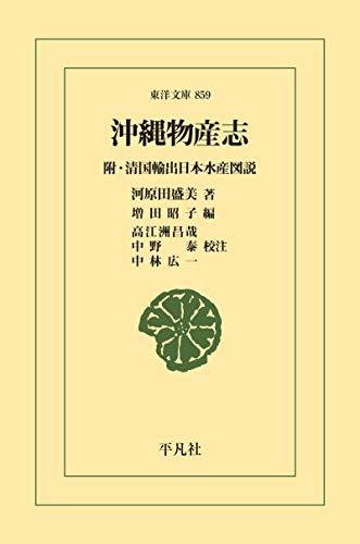 沖縄物産志 (東洋文庫0859)