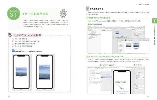 『詳細! SwiftUI iPhoneアプリ開発入門ノート iOS 13 + Xcode11対応』の1枚目の画像