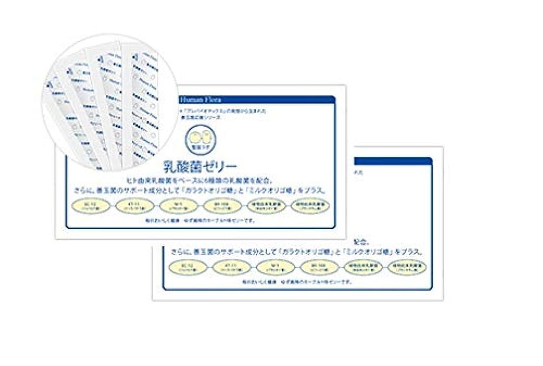 マイクロペックアンソロジーヒューマンフローラ 乳酸菌ゼリー(15g×30包)×2箱セット