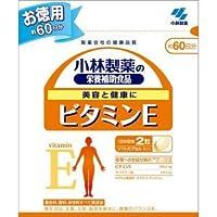 【小林製薬】ビタミンE 徳用 120粒(お買い得3個セット)