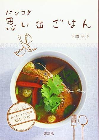 バンコク思い出ごはん~食べたい!タイ料理88レシピ―改訂版