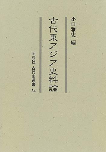 古代東アジア史料論 (同成社古代史選書)