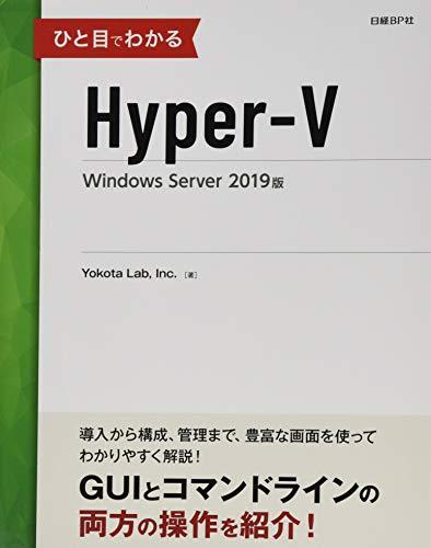 ひと目でわかるHyper-V Windows Server 2019版 (マイクロソフト関連書)