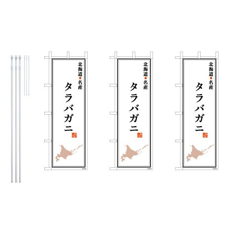 デザインのぼりショップ のぼり旗 3本セット タラバガニ 専用ポール付 スリムショートサイズ(480×1440) 標準左チチテープ AAH123SS