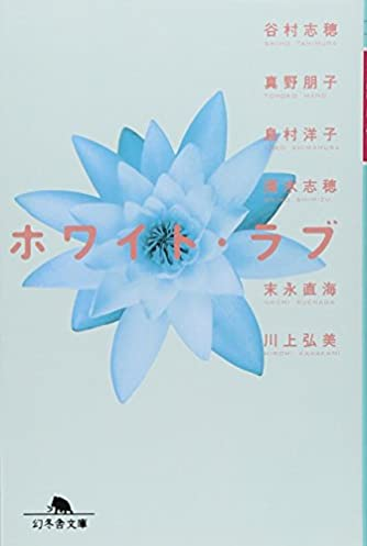 ホワイト・ラブ (幻冬舎文庫)