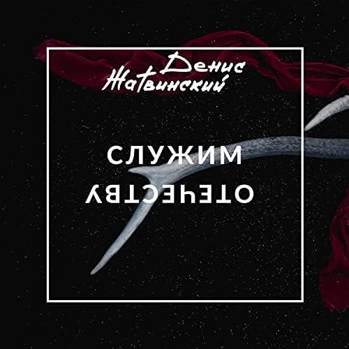 Денис Жатвинский