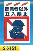 垂幕式(吊り下げタイプ) 建災防統一安全標識 関係者以外立入禁止 SK-151